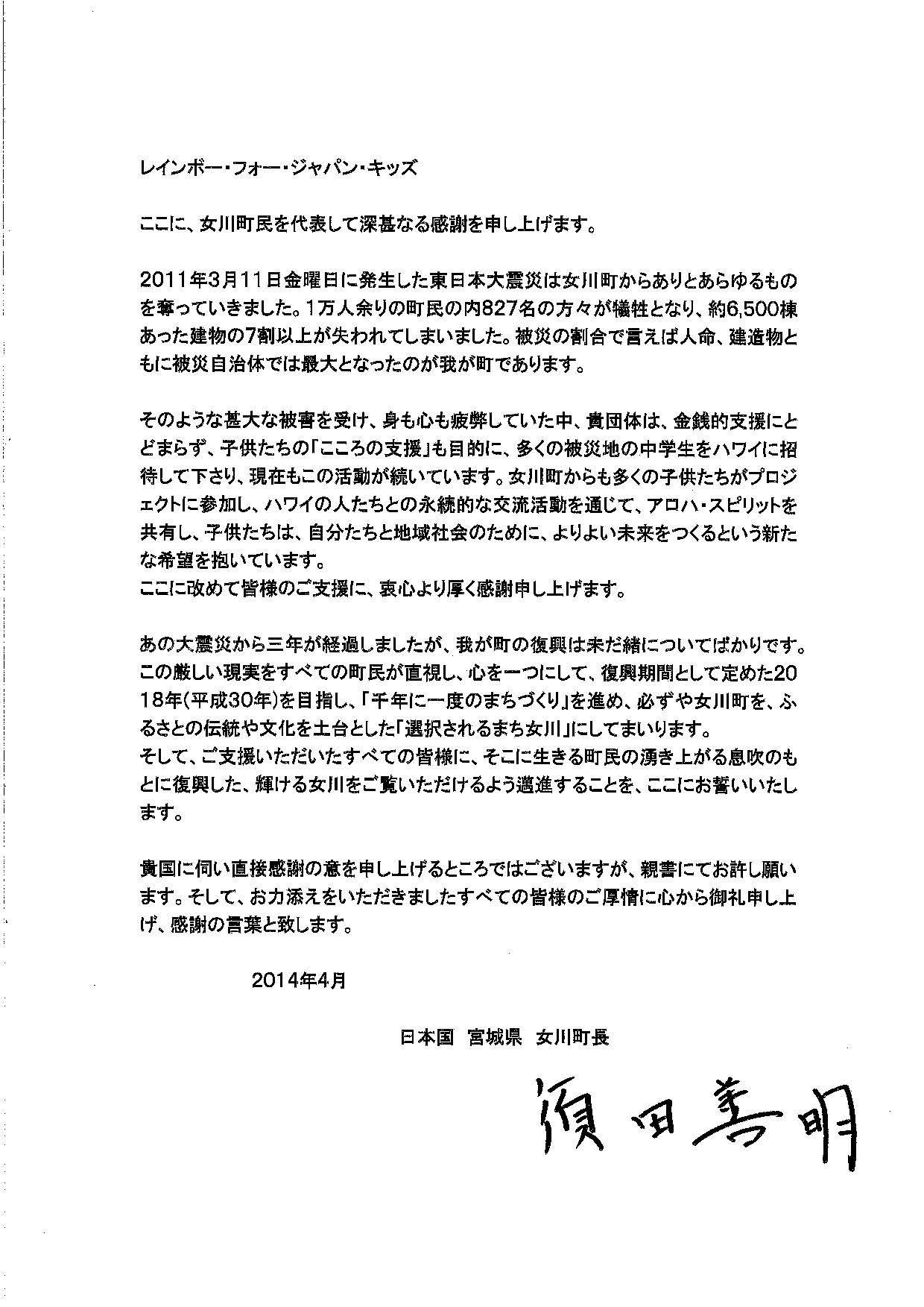 RFJK Onagawa Letter_jp